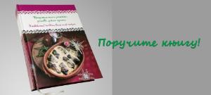 Tradicionalni recepti domace srpske kuhinje cir porucite knjigu