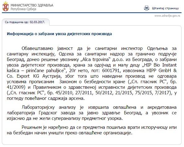 Informacija o zabrani uvoza dijetetskih proizvoda - Ministarstvo zdravlja Republike Srbije