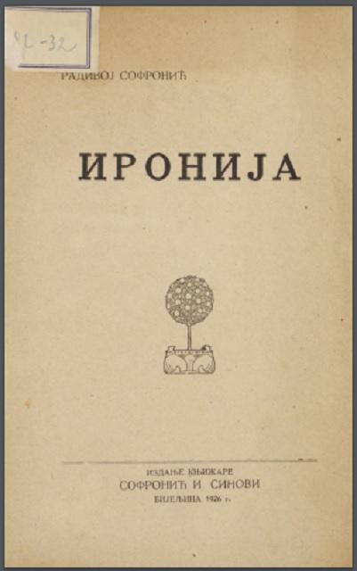 Ironija, Radivoje Sofronić, 1926. godina, Bijeljina
