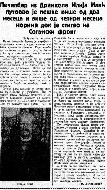 Ilija Ilić, solunski dobrovoljac